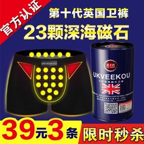 【3条39元】官方正品英国卫裤