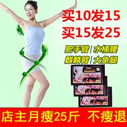 正品快速减肥贴瘦身贴大肚子贴瘦腿贴手臂肚脐贴
