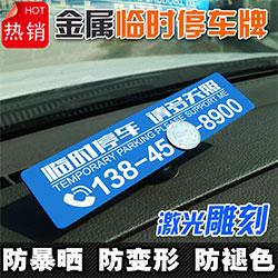 金属汽车停车卡 临时停车牌