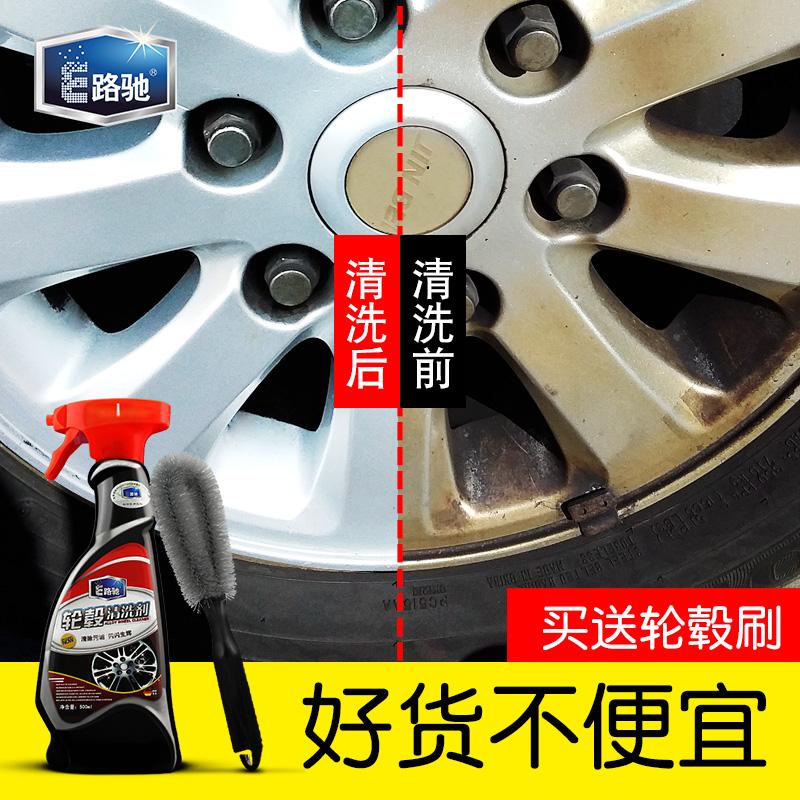 E路驰轮毂清洗剂