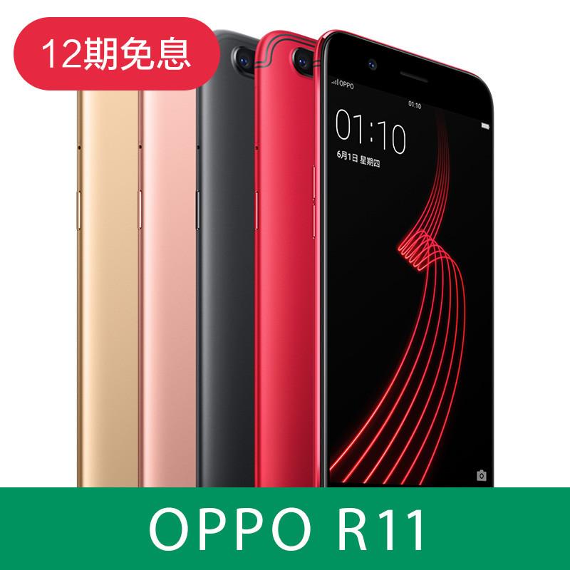 OPPO R11 全网通版手机