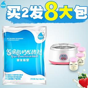 买2发8 家用乳酸菌酸奶发酵剂