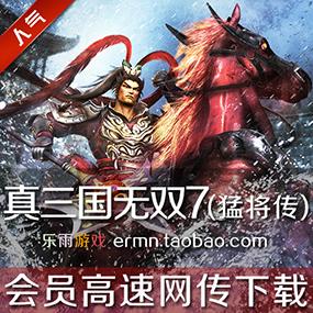 真三国无双7:猛将传+送帝国 v1.03中文版