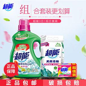 超能洗衣液天然皂粉内衣皂三合一组合套装