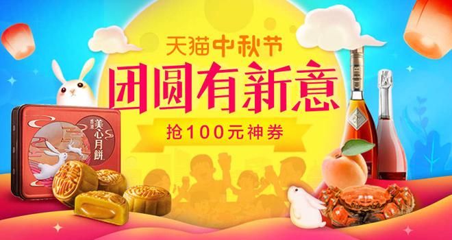 天猫中秋节