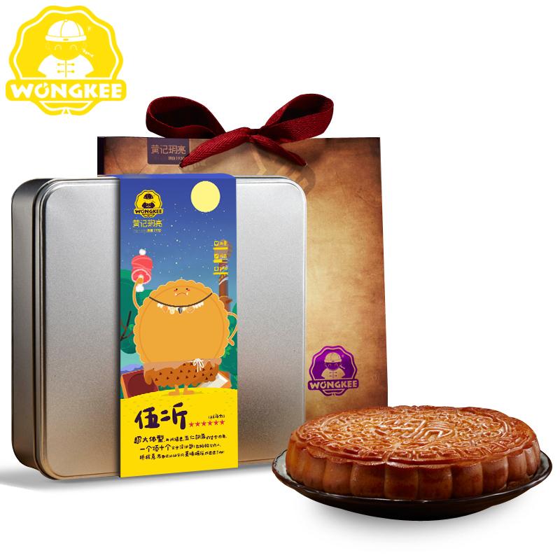 广西合浦黄记玥亮广式大月饼