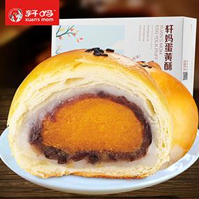 轩妈蛋黄酥 手工海鸭蛋黄零食糕点礼盒